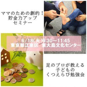 ママのための劇的!貯金力アップセミナー&足のプロが教える子どものくつえらび勉強会